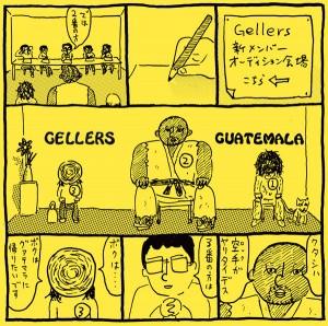 GELLERS 『GUATEMALA』